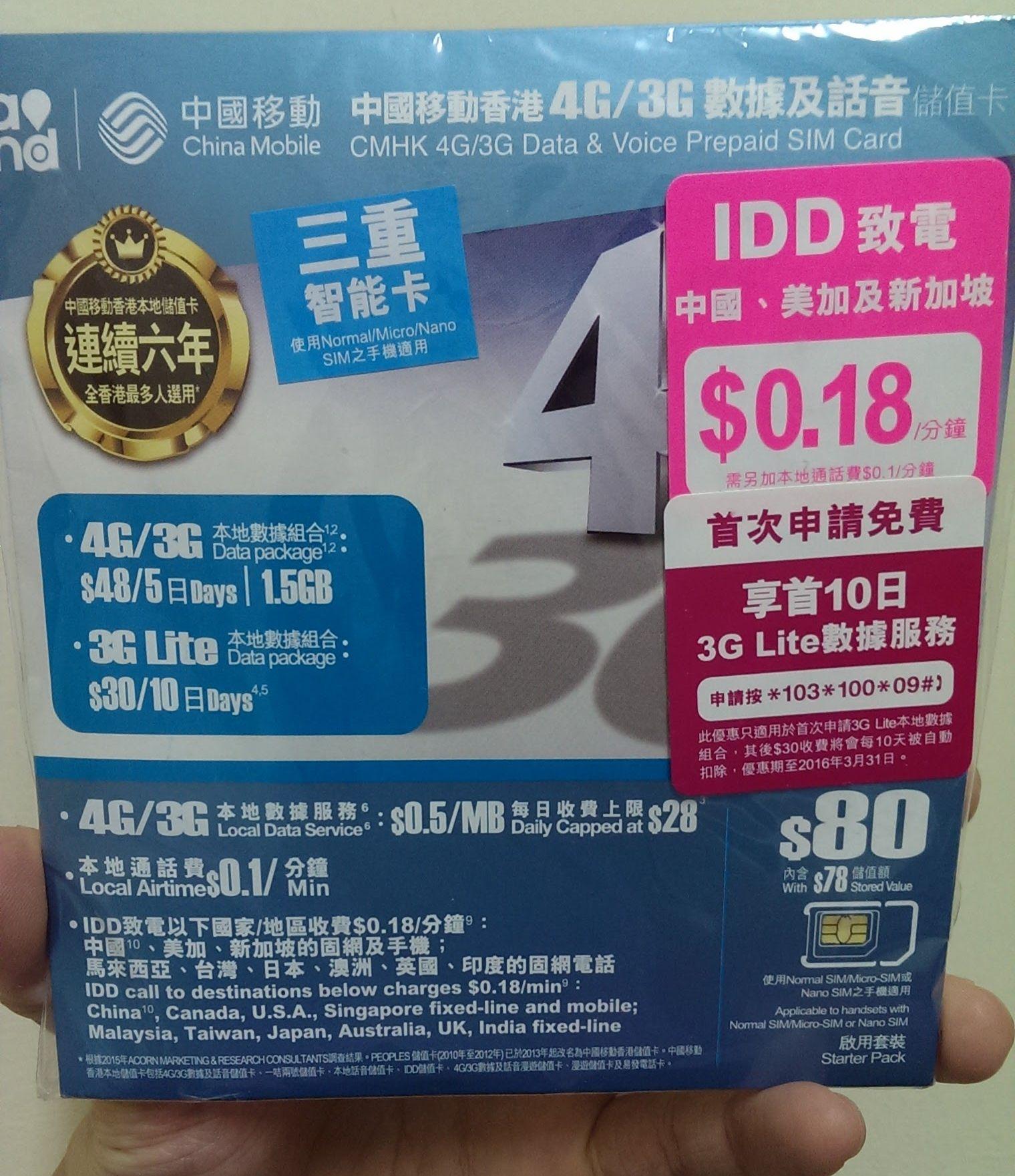 中國移動在香港發售的電話卡